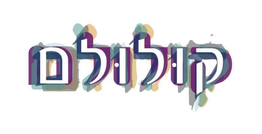 קולולם – Koolulam