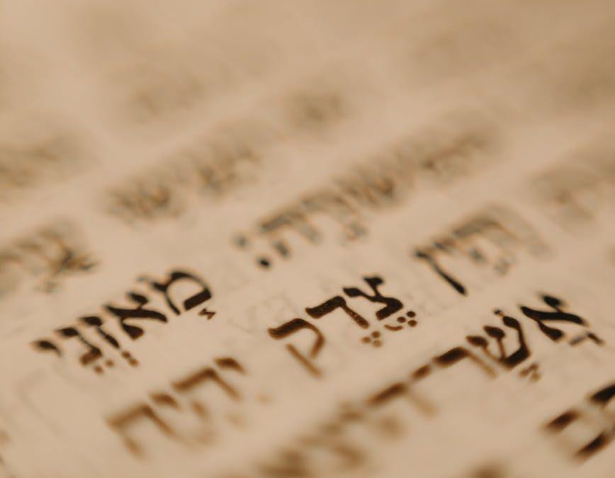 Apprendre l'hébreux ? Impossible, la langue hébreux n'existe pas !